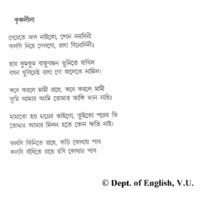 Beniputul - Krishnaleela.pdf